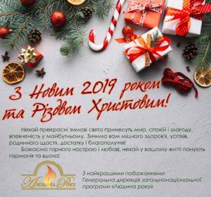Новорічне вітання_Людина року