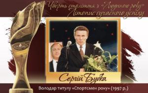 Бубка_рбк