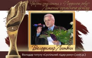 Литвин_рбк