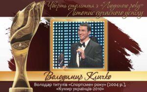 Володимир Кличко_рбк