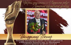 Познер_рбк