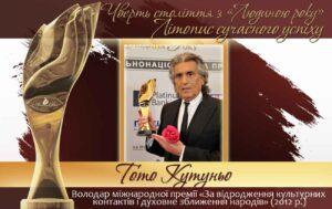 Toto Cutugno_рбк