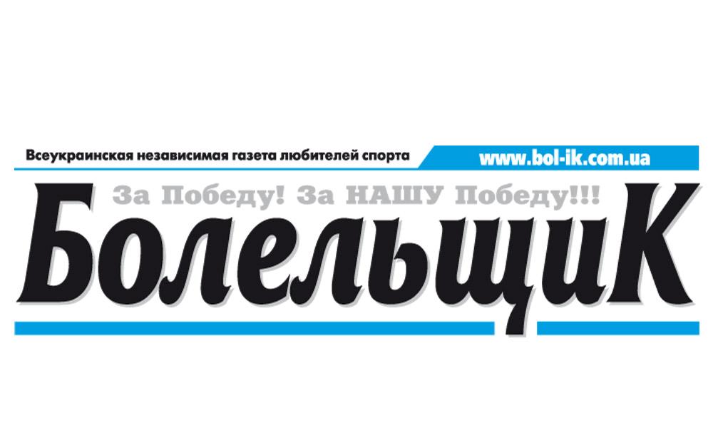 bolelshik1_4